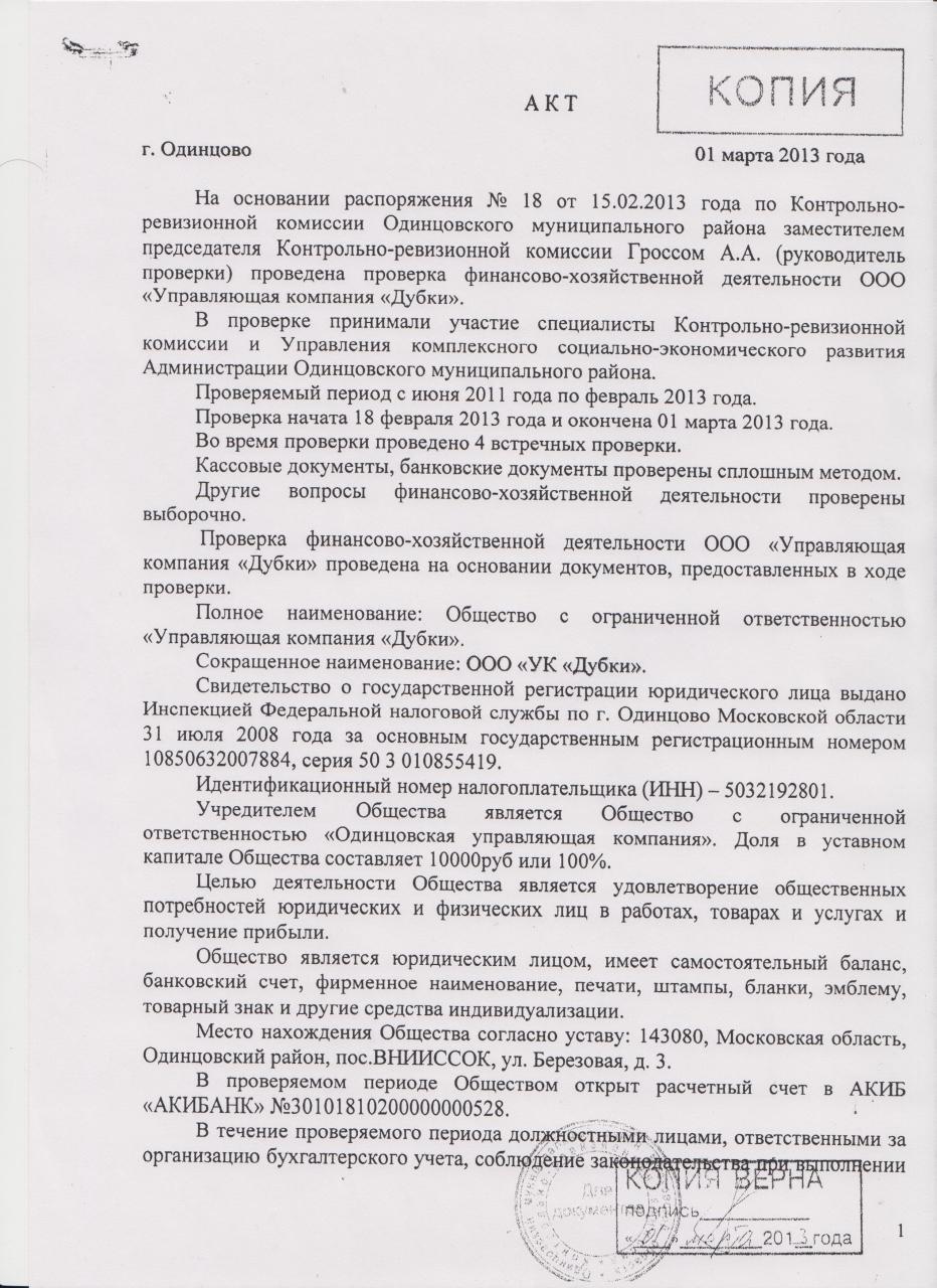Трудовой договор Дубки улица трудовой договор Чоботовская 9-я аллея