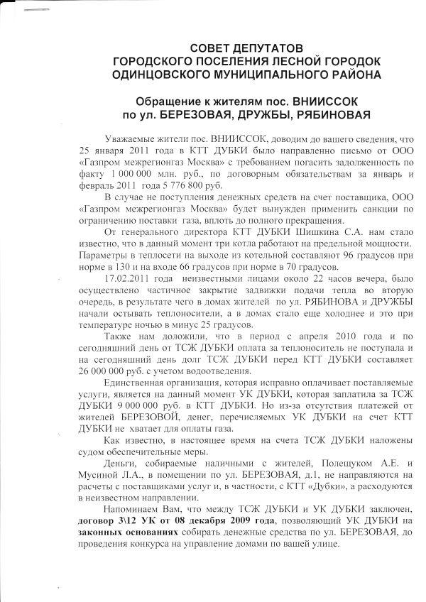 Обращение Совета Депутатов к жителям Дубков