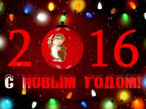 Happy New 2016 Year!
