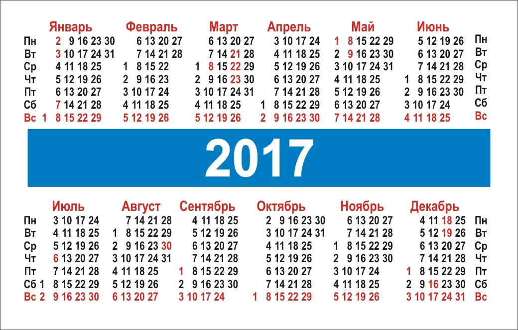 2017 год календарь