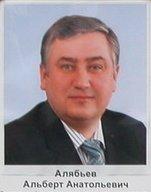 Алябьев Альберт Анатольевич