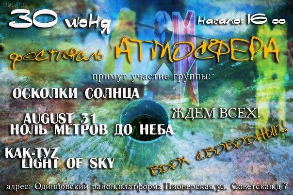 Фестиваль Атмосфера