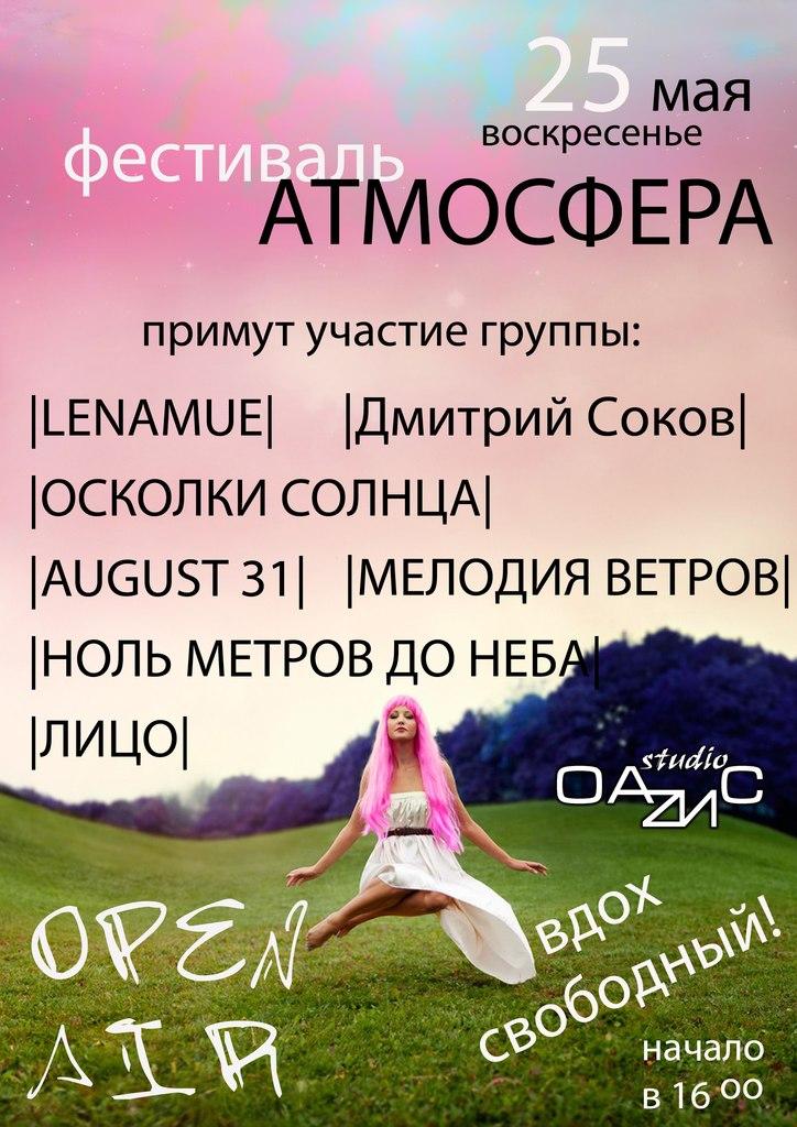 Фестиваль Атмосфера в Дубках