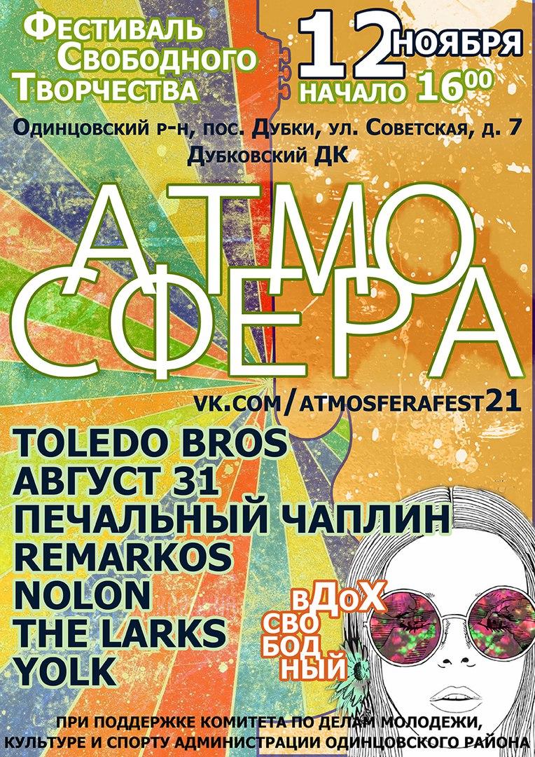 #ГрадДубки #фестиваль #атмосфера