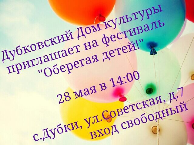 #фестиваль #ГрадДУБКИ #ЛеснойГородок #ВНИИССОК