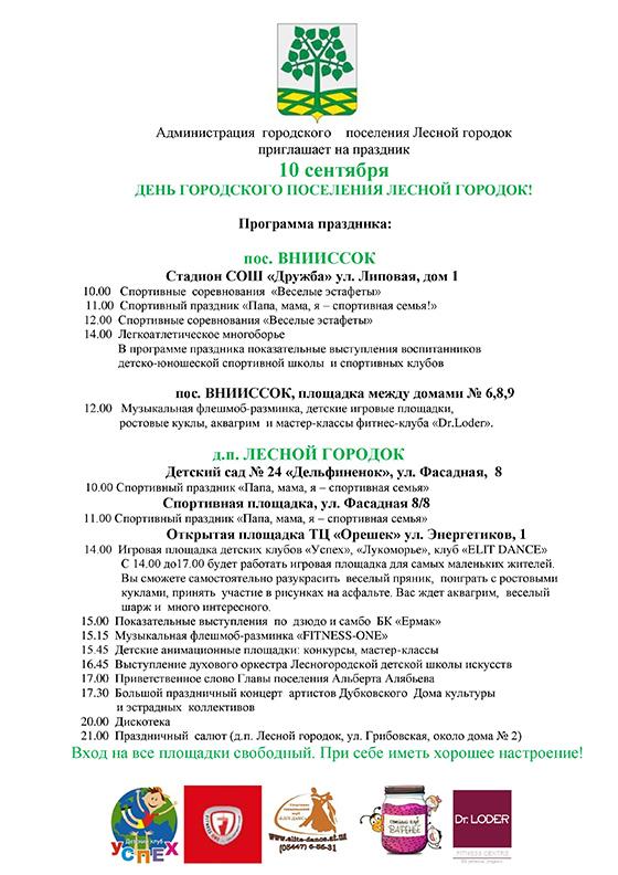 День поселения Лесной Городок - 2016