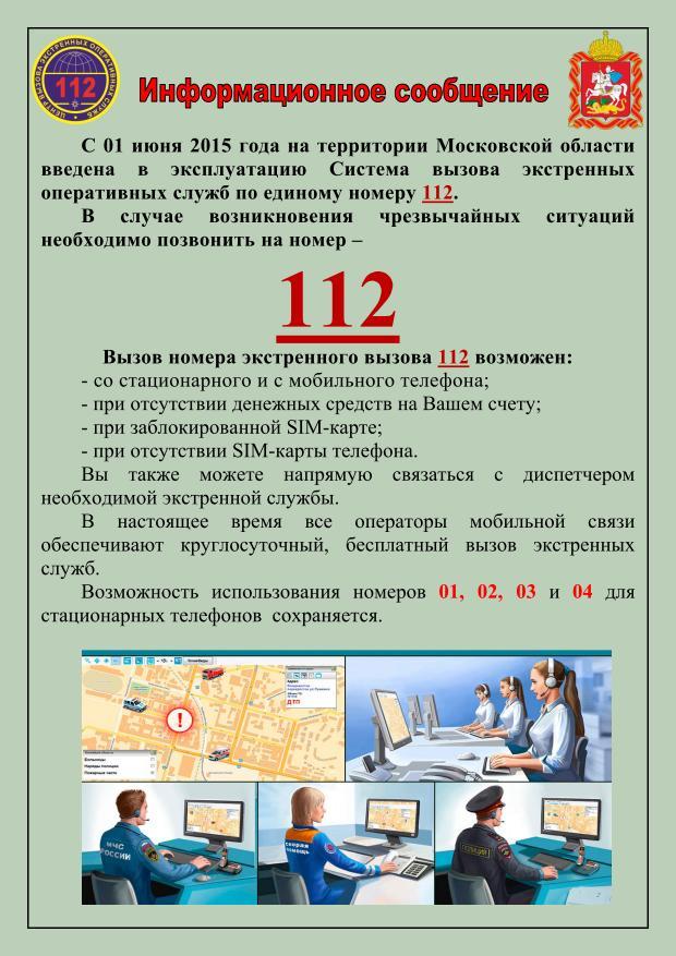 #112 #ВНИИССОК