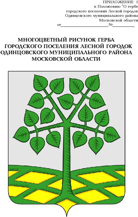 герб лесной