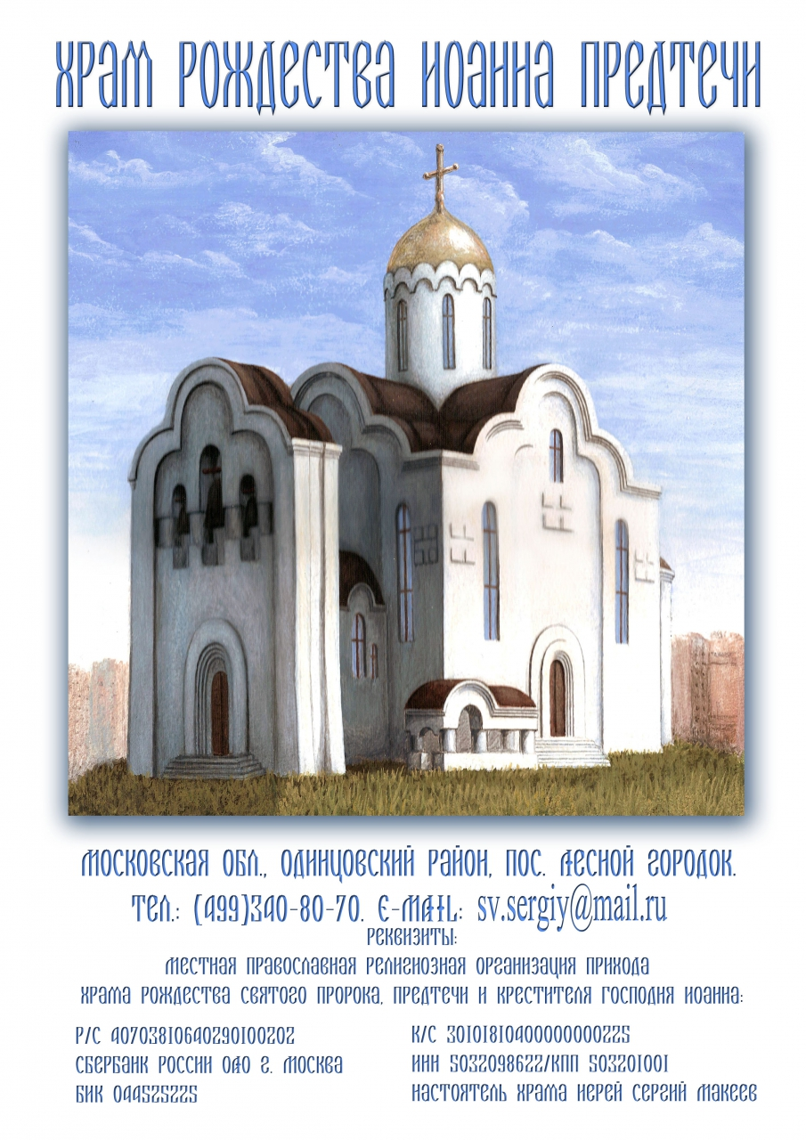 Строительство храма в Лесном городке