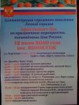 Приглашение на День России во ВНИИССОКе 12.06.2010