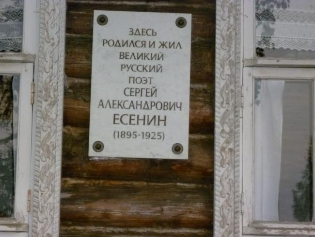 На Родине С.Есенина.