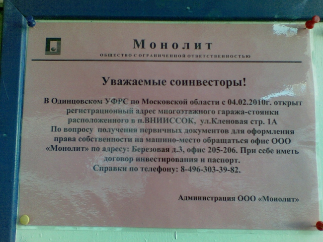 Объявление на паркинге Дубков для собственников машиномест