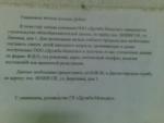 Объявление про новую школу в пос. ВНИИССОК на Липовой улице