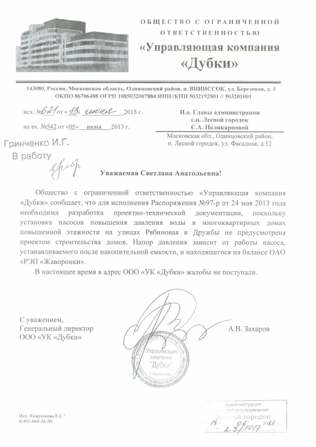 Ответ господина Захарова
