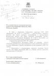 Распоряжение администрации на установку насосов