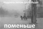 Недюсь, летом снега будет поменьше )