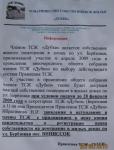 """Отчетное собрание ТСЖ """"Дубки"""""""