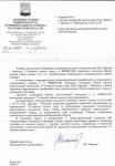 Ответ Администрации Одинц. р-она по поводу точечной застройки в ЖК Дубки