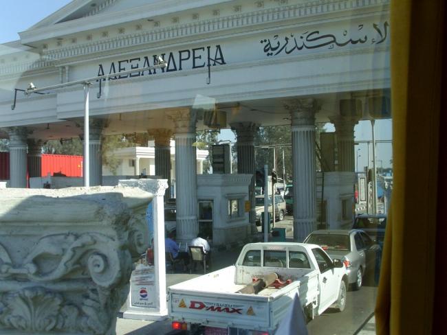 Египет. Александрия. Выезд из города
