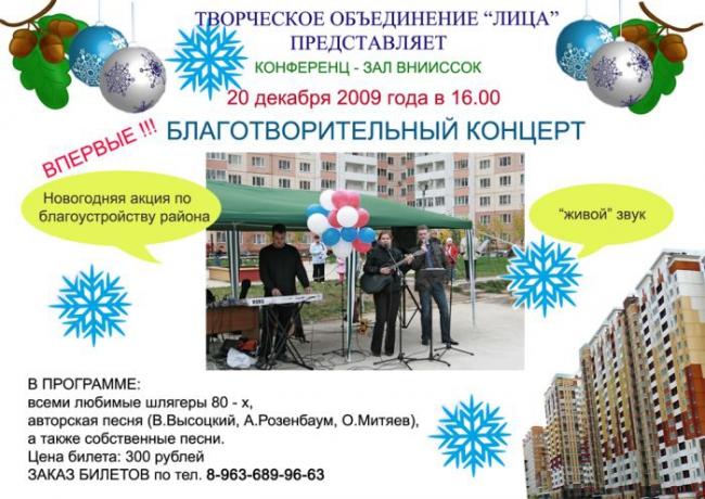 Благотворительный концерт во ВНИИССОК  20.12.2009
