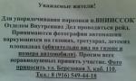 "Внимание, акция ""АнтиПаркун"" во Граде ДУБКИ!"