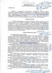 "Текст договора с УК ""Дубки"", страница 1 (+ комментарии юриста)"