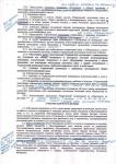 "Текст договора с УК ""Дубки"", страница 2 (+ комментарии юриста)"
