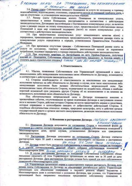 "Текст договора с УК ""Дубки"", страница 3 (+ комментарии юриста)"