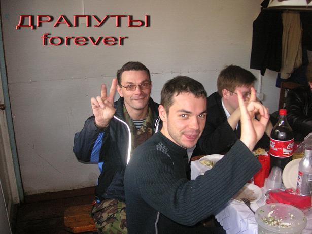 Драпуты ))