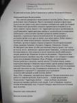 Письмо Громову от жителей Дубков