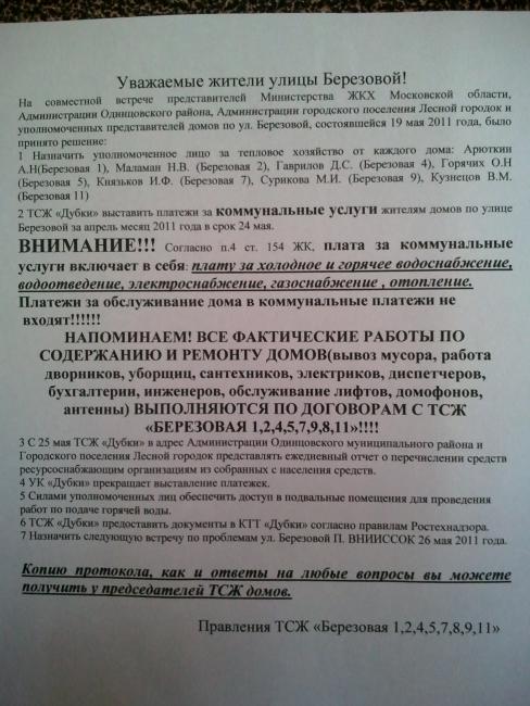 Объявление об оплате коммунальных платежей