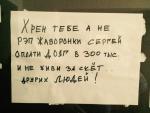 Обличение ... в народе )