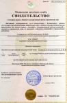 Свидетельство о внесении изменений в ЕГРЮЛ.