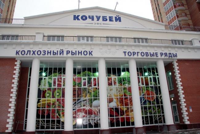 """ТЦ """"Кочубей"""" в ЖК """"Гусарская Баллада"""" пос. ВНИИССОК"""