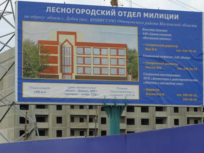 Строительство здания Лесногородского отделения милиции в микрорайоне Гусарская Баллада поселка ВНИИССОК. Июнь 2008. Фото-2