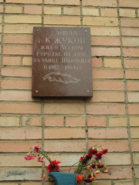 Мемориальная доска Маршалу Жукову в Лесном городке