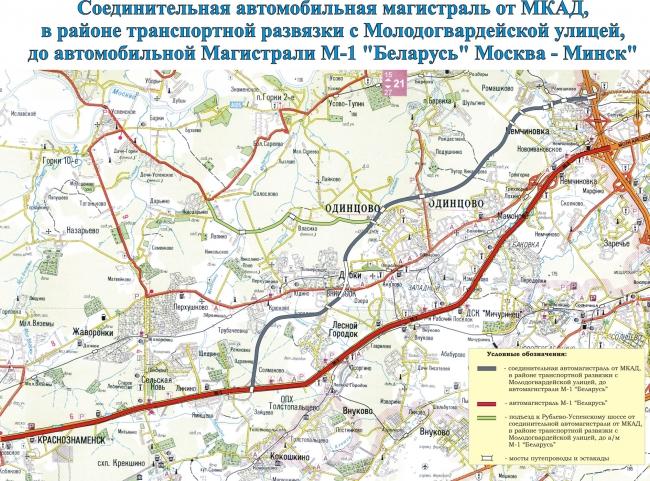 дублер минского шоссе схема