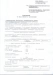 Предварительное разрешение на ввод в эксплуатацию 2 пускового комплекса 2 очереди, стр.2
