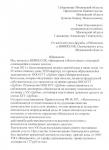 Письмо Громову и прочим стр 1
