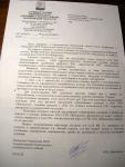 Ответ Одинцовской администрации на жалобу жильцов по поводу проблем с водой