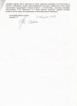 Письмо в УК страница 2