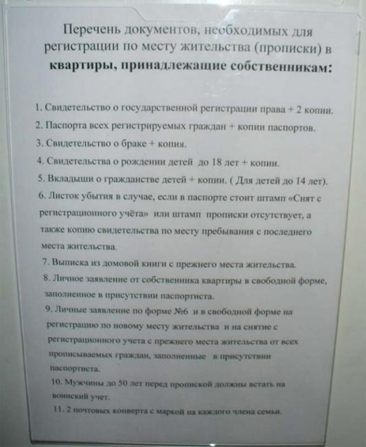 обстоятельство, Документы необходимые для прописки в квартиру сих
