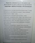Документы на постоянную регистрацию