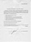 Уведомления собственникам и членам ТСЖ пришедшее по почте (не электронной), в конверте, все дела...