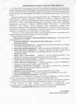 """ТСЖ """"Дубки"""". Коммунальная война. Послание от Разина О.А. №2, обнаруженное в почтовом ящике..."""