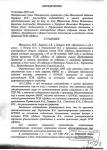 Определение суда по иску Правления Ибрагимова к Украинковой и Разину (страница 1)