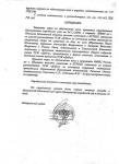 Определение суда по иску Правления Ибрагимова к Украинковой и Разину (страница 2)