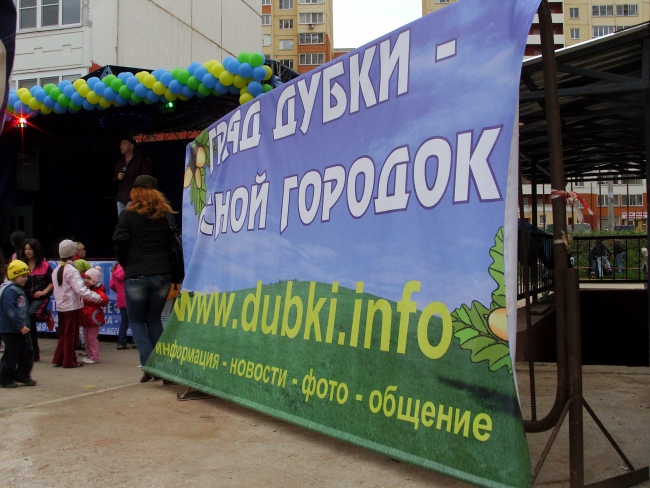День поселения - 2013
