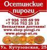 Аватар пользователя Осетинские пироги и восточные сладости