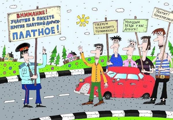 внииссок против платных дорог